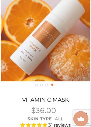 🔥-65%🔥 осветляющая маска georgette klinger vitamin c mask 50 мл