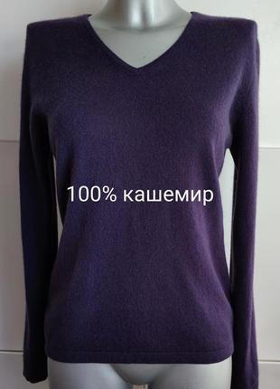 Свитер  из 100% кашемира фиолетового цвета