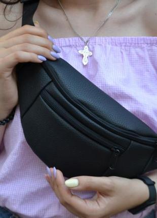 Удобная сумка бананка с экокожи / через плечо и на пояс / женская мужская / клатч барсетка