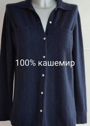 Кашемировая рубашка, кардиган rag woman темно-синего цвета