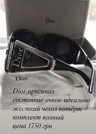 Солнцезащитные очки dior оригинал2 фото