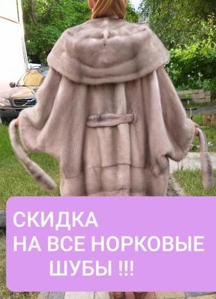 Распродажа !! шуба норковая эксклюзивная р.с-м-л-хл