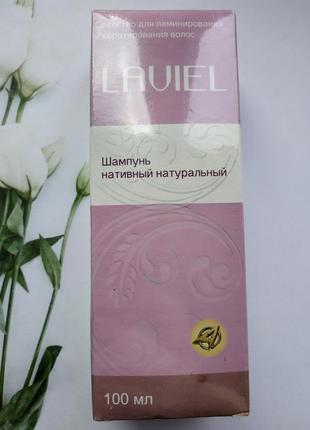Шампунь нативный натуральный ламинирование волос laviel