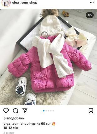 Курточка куртка зима 18-12 міс