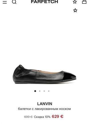 Очень красивые балетки от дорогого бренда lanvin