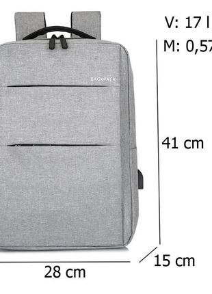 Рюкзак, городской, для ноутбука, с usb-выходом, 17 л, серый, 20834