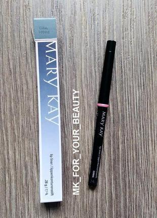 Механический карандаш для губ с колпачком-точилкой coral коралловый mary kay