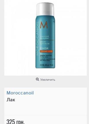 Сша 🇺🇸 moroccanoil сияющий лак для волос с арганой luminous hairspray strong finish, 75 мл6 фото