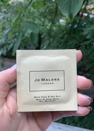 Jo malone wood sage &sea salt гель для душа пробник оригинал