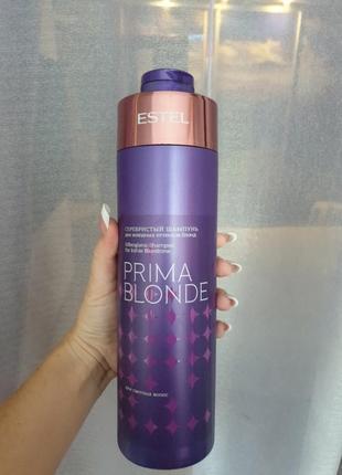 Фиолетовый шампунь для холодных оттенков prima blonde