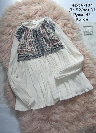 Блузка-вышиванка на распашку