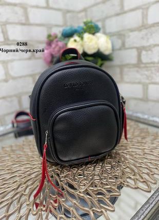 Маленький рюкзак экокожа. качество отличное! арт.0288