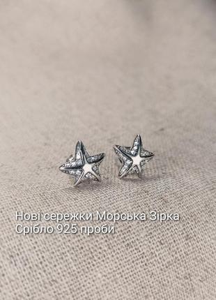 Серьги серебряные морская звезда пусеты сережки срібні морська зірка пусети серьги с камнями
