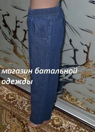 Брюки джинсы на резинке