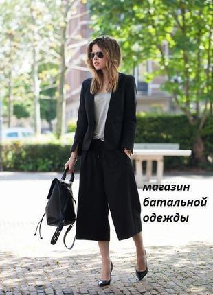 Кюлоты широкие брюки со складками и карманами
