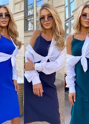 Костюм  2ка (платье и рубашка) 💣💥