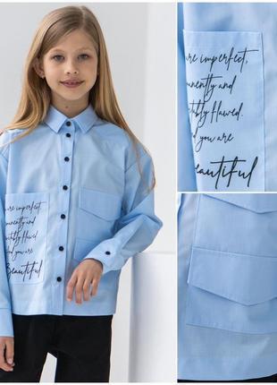 ♥ рубашка школьная amy 122-164 ♥