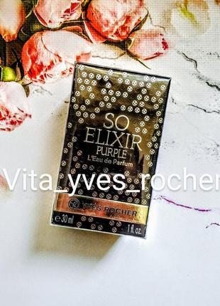 Знижка!!! 💐жіноча парфумована вода so elixir purple ив роше yves rocher