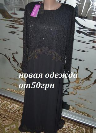 Нарядное вечернее платье пайетки камни шифон