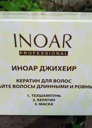 Набор для кератинового выпрямления inoar. оригинал.