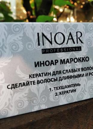 Набор для кератинового выпрямления волос. inoar