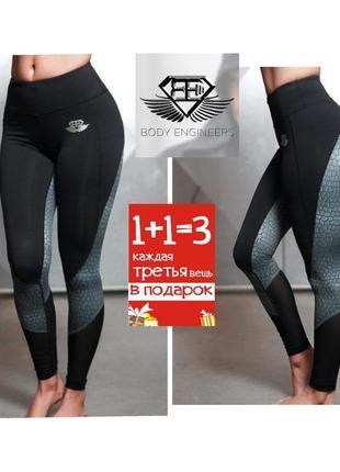 ❤1+1=3❤ body energineers athena venom спортивные леггинсы с высокой талией