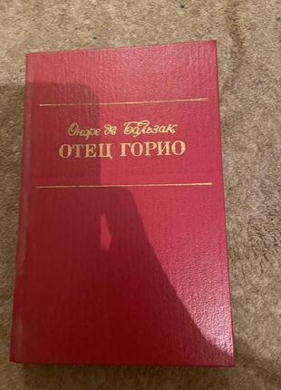 Книга отец горио