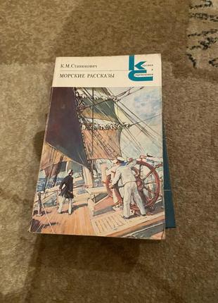 Книга морские рассказы