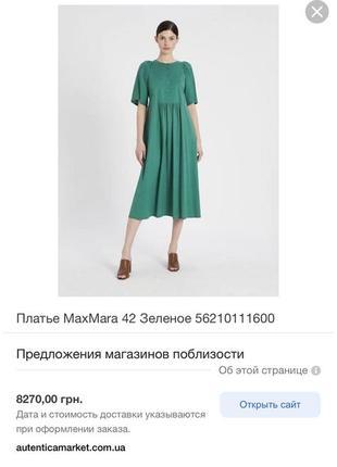 Платье max mara weekend оригинал