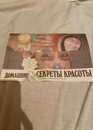 Книга домашние секреты красоты