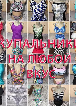 Танкини удлинённое, платье купальное р.8-10\44-46 бюст в с декором