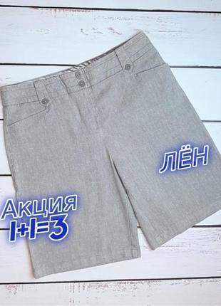 1+1=3 шикарные серые льняные шорты высокая посадка per una, размер 46 - 48