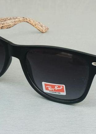 Ray ban wayfarer очки унисекс солнцезащитные черные с бежевыми дужками под дерево