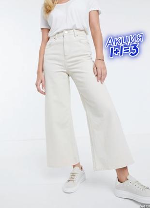 1+1=3 шикарные молочные джинсовые кюлоты очень высокая посадка h&m, размер 46 - 48