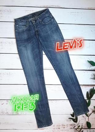 1+1=3 брендовые зауженные узкие джинсы скинни levis, размер 44 - 46