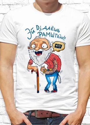 Мужская  футболка push it с принтом дед эй dj даешь рамштайн!_ фп000575