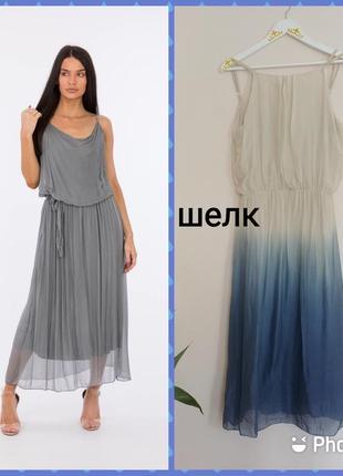 Шелк итальянское длинное шелковое  платье