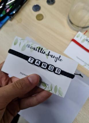 Браслет желаний с именнем, именные подарки, украшения ручной работы.надпись