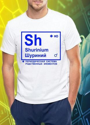 Футболка мужская, sh шуриний,  фп006202 sh