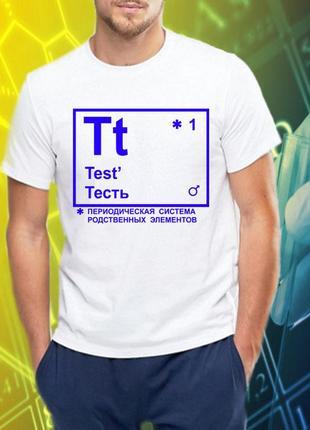 Футболка для тестя,  tt тестий, фп006205