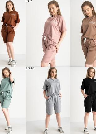 Женский костюм футболка + шорты в 6 цветах
