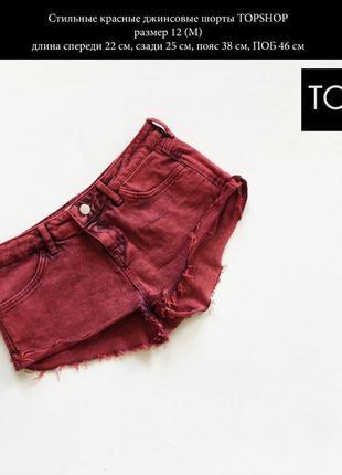 Стильные шорты topshop