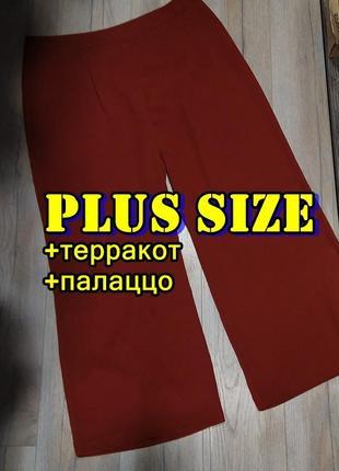 Прямі штани палаццо великого розміру