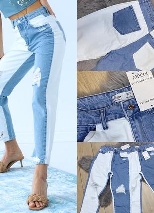Джинсы двухцветные женские джинси жіночі