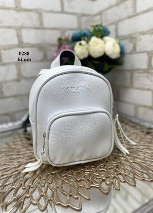 Маленький белый рюкзак эко кожа