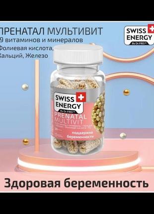 Витамины  для беременности  switch  energy