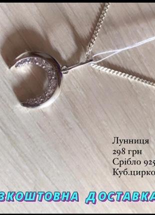 Серебряная подвеска лунница
