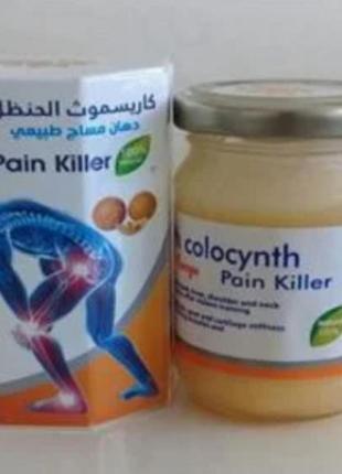 Organic massage colocynth pain killer мазь при болях в суставах египет