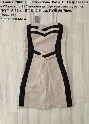 Распродажа платьев стильное платье размер л
