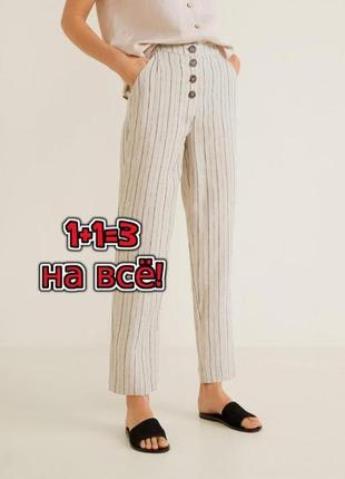 🌿1+1=3 льняные зауженные бежевые брюки штаны высокая посадка mango, размер 42 - 44